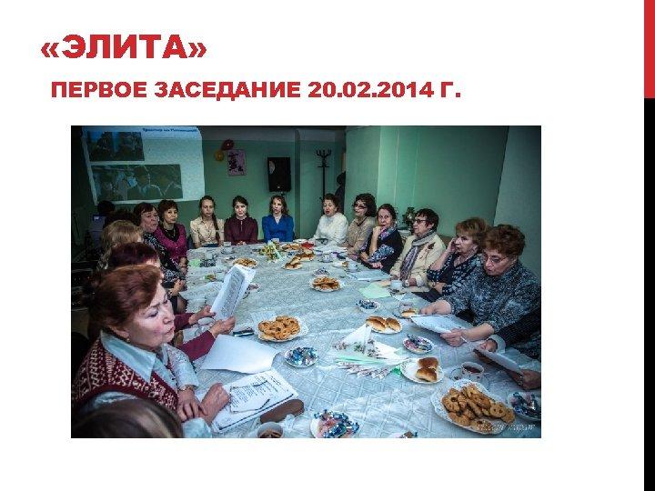 «ЭЛИТА» ПЕРВОЕ ЗАСЕДАНИЕ 20. 02. 2014 Г.