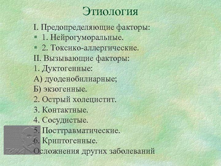 Этиология І. Предопределяющие факторы: § 1. Нейрогуморальные. § 2. Токсико-аллергические. II. Вызывающие факторы: 1.