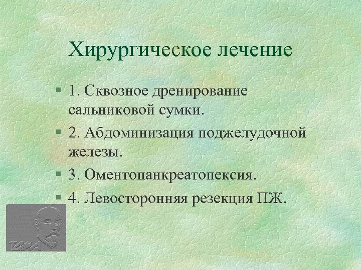 Хирургическое лечение § 1. Сквозное дренирование сальниковой сумки. § 2. Абдоминизация поджелудочной железы. §