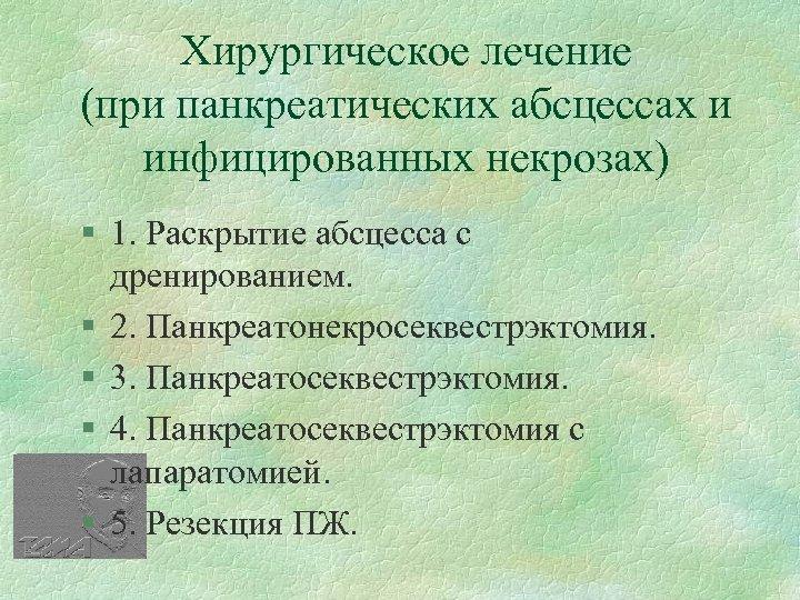 Хирургическое лечение (при панкреатических абсцессах и инфицированных некрозах) § 1. Раскрытие абсцесса с дренированием.