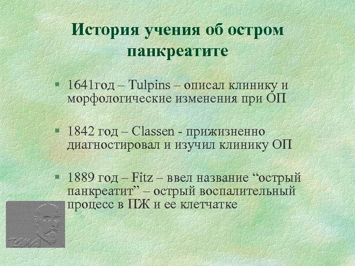 История учения об остром панкреатите § 1641 год – Tulpins – описал клинику и