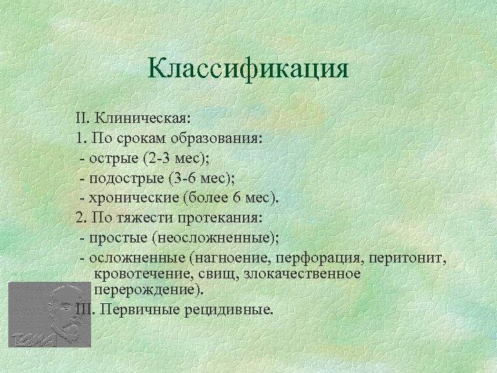 Классификация ІІ. Клиническая: 1. По срокам образования: - острые (2 -3 мес); - подострые