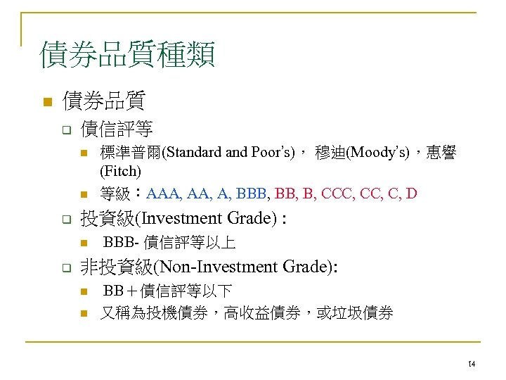 債券品質種類 n 債券品質 q 債信評等 n n q 投資級(Investment Grade) : n q 標準普爾(Standard