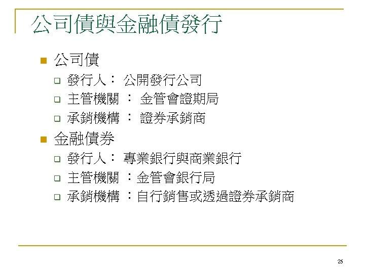 公司債與金融債發行 n 公司債 q q q n 發行人: 公開發行公司 主管機關 : 金管會證期局 承銷機構 :