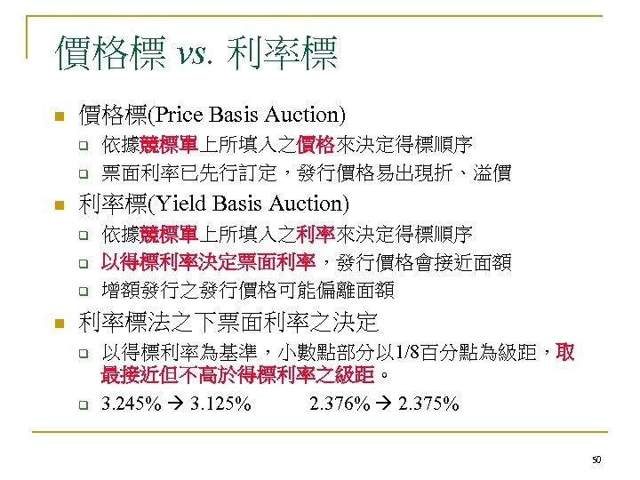 價格標 vs. 利率標 n 價格標(Price Basis Auction) q q n 利率標(Yield Basis Auction) q