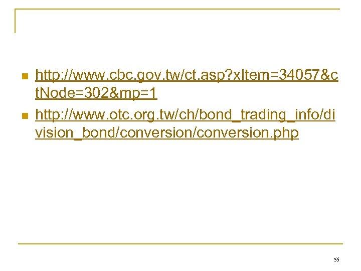n n http: //www. cbc. gov. tw/ct. asp? x. Item=34057&c t. Node=302&mp=1 http: //www.