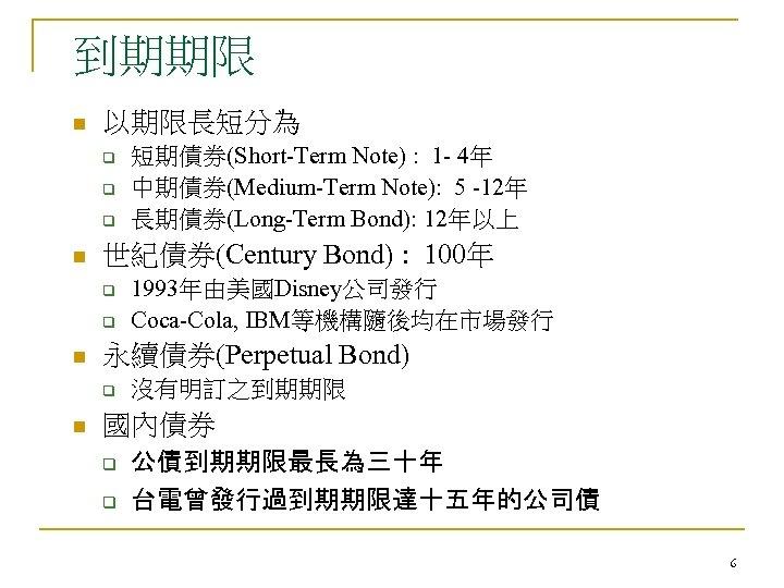 到期期限 n 以期限長短分為 q q q n 世紀債券(Century Bond) : 100年 q q n
