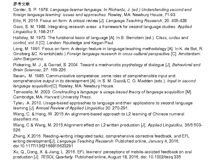 参考文献 Corder, S. P. 1978. Language-learner language. In Richards, J. (ed. ) Understanding second