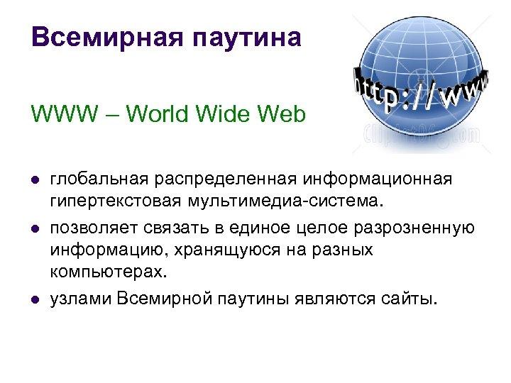 Всемирная паутина WWW – World Wide Web l l l глобальная распределенная информационная гипертекстовая