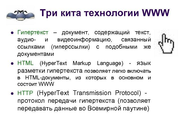 Три кита технологии WWW l Гипертекст – документ, содержащий текст, аудиои видеоинформацию, связанный ссылками