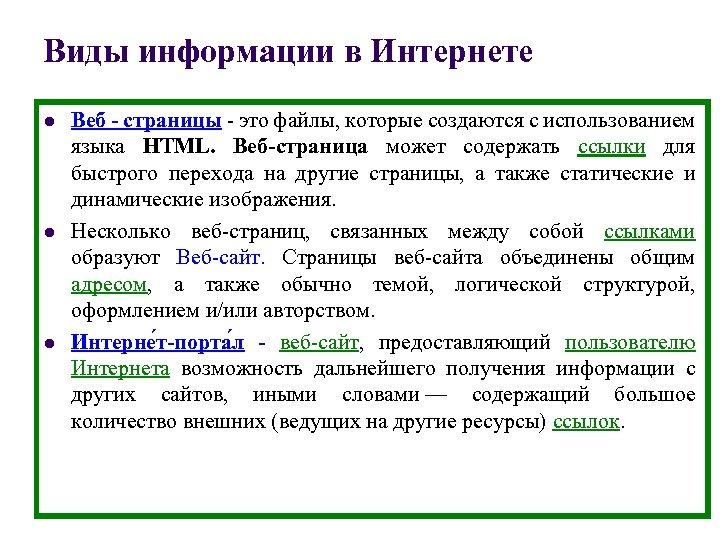 Виды информации в Интернете l l l Веб - страницы это файлы, которые создаются
