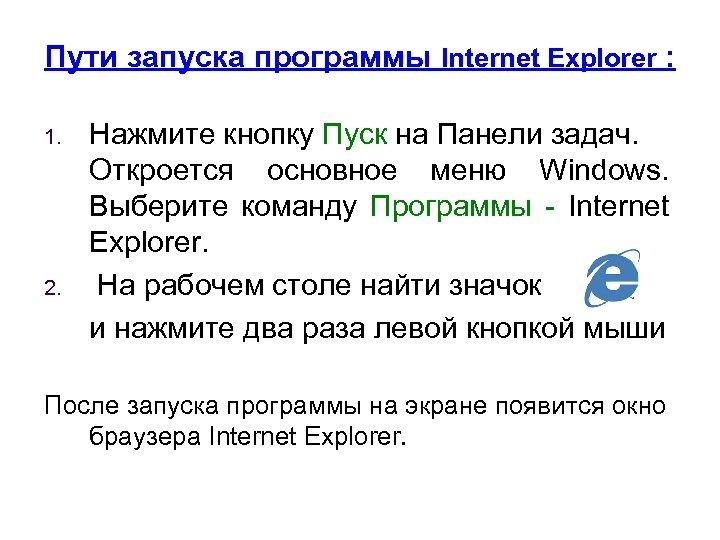 Пути запуска программы Internet Explorer : 1. 2. Нажмите кнопку Пуск на Панели задач.