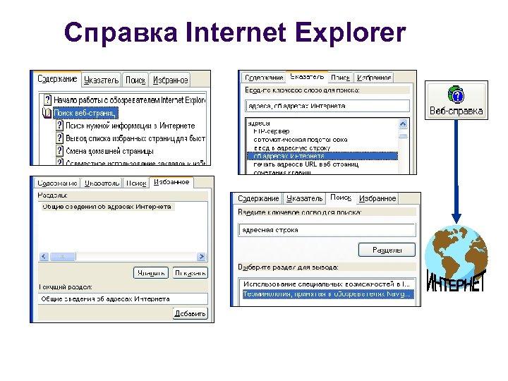 Справка Internet Explorer