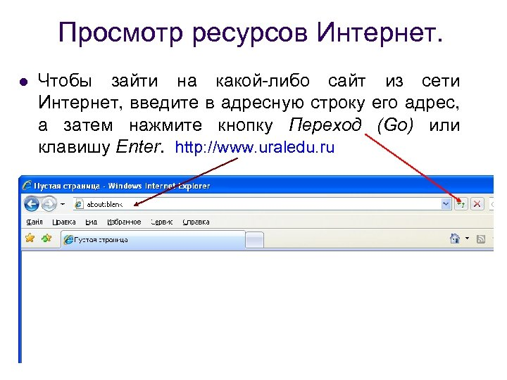 Просмотр ресурсов Интернет. l Чтобы зайти на какой-либо сайт из сети Интернет, введите в