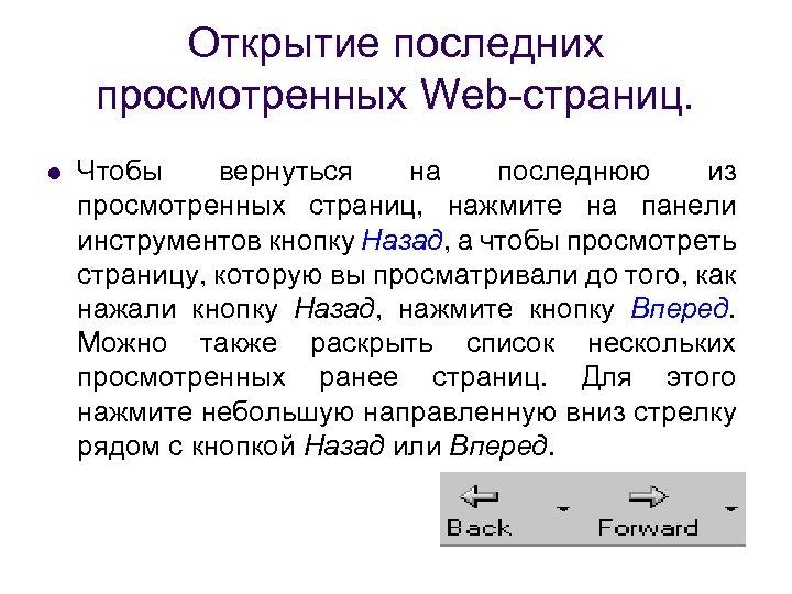 Открытие последних просмотренных Web-страниц. l Чтобы вернуться на последнюю из просмотренных страниц, нажмите на