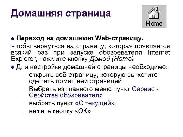 Домашняя страница Переход на домашнюю Web-страницу. Чтобы вернуться на страницу, которая появляется всякий раз