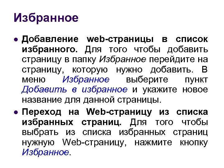 Избранное l l Добавление web-страницы в список избранного. Для того чтобы добавить страницу в