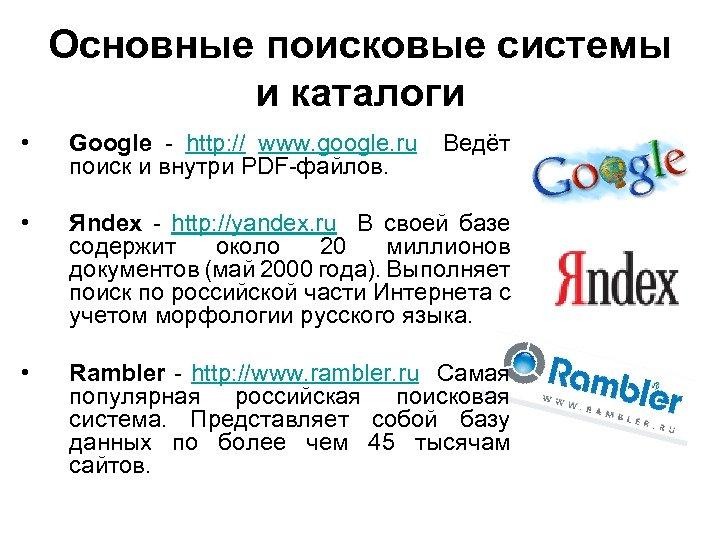 Основные поисковые системы и каталоги • Google - http: // www. google. ru поиск