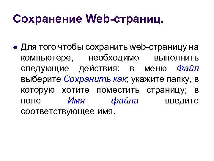 Сохранение Web-страниц. l Для того чтобы сохранить web-страницу на компьютере, необходимо выполнить следующие действия:
