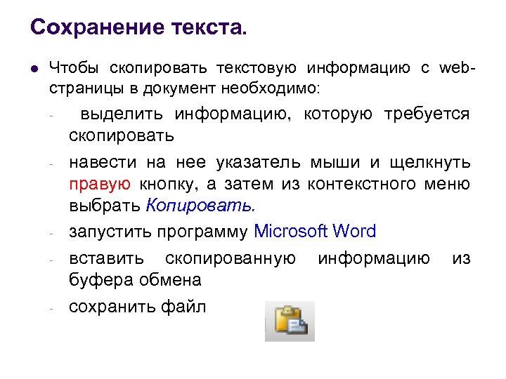 Сохранение текста. l Чтобы скопировать текстовую информацию с webстраницы в документ необходимо: выделить информацию,