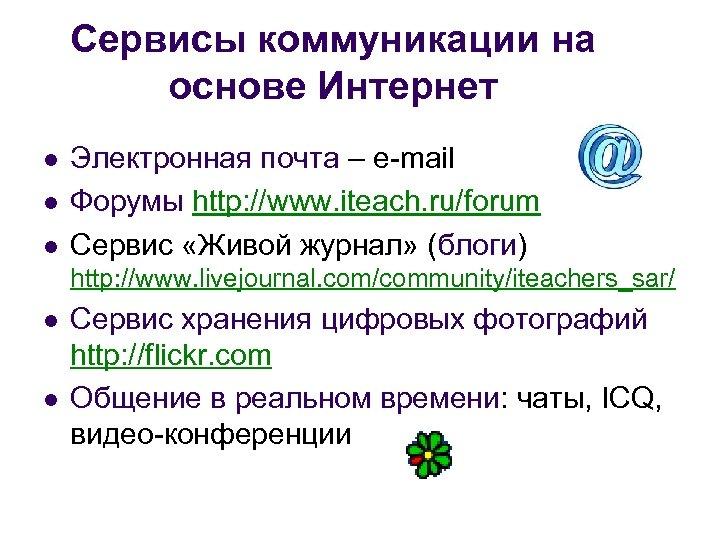 Сервисы коммуникации на основе Интернет l l l Электронная почта – e-mail Форумы http: