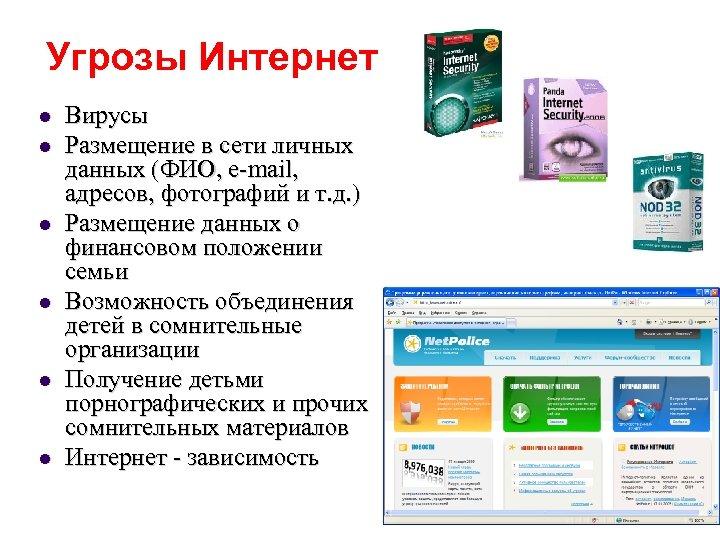 Угрозы Интернет l l l Вирусы Размещение в сети личных данных (ФИО, e mail,