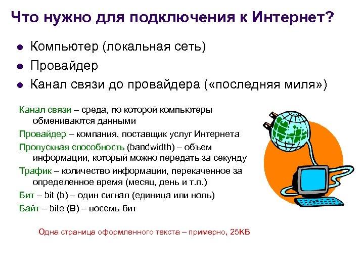 Что нужно для подключения к Интернет? l l l Компьютер (локальная сеть) Провайдер Канал