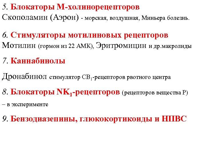 5. Блокаторы М-холинорецепторов Скополамин (Аэрон) - морская, воздушная, Миньера болезнь. 6. Стимуляторы мотилиновых рецепторов