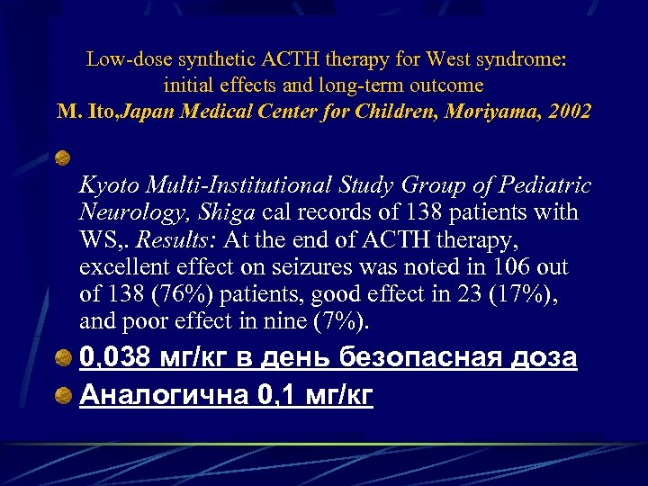Low-dose synthetic ACTH therapy for West syndrome: initial effects and long-term outcome M.
