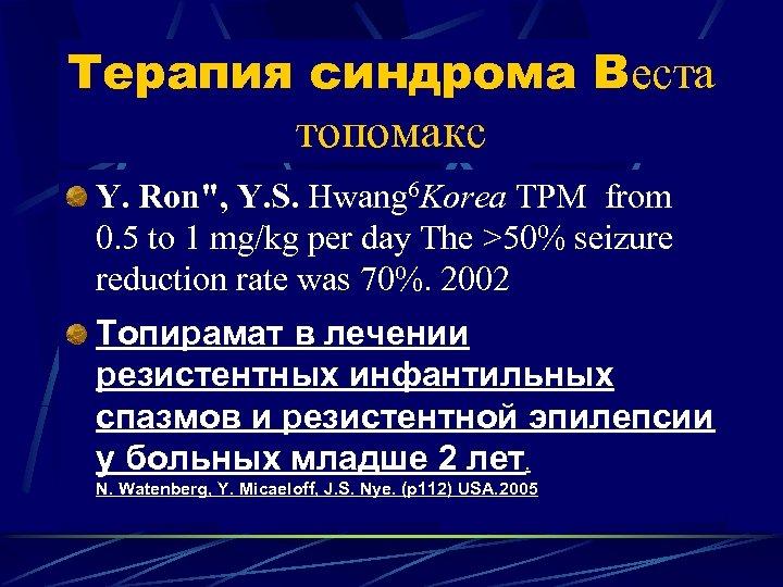 Терапия синдрома Вeста топомакс Y. Ron