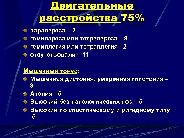 Двигательные расстройства 75% парапареза – 2 гемипареза или тетрапареза – 9 гемиплегия или тетраплегия