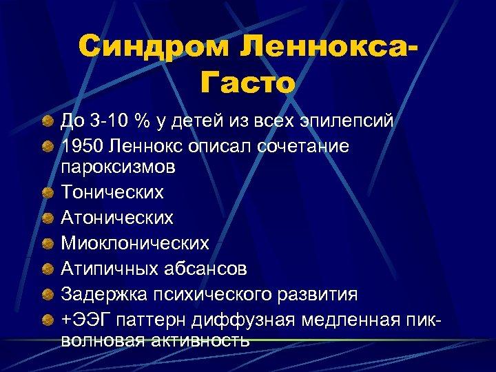 Синдром Леннокса. Гасто До 3 -10 % у детей из всех эпилепсий 1950 Леннокс