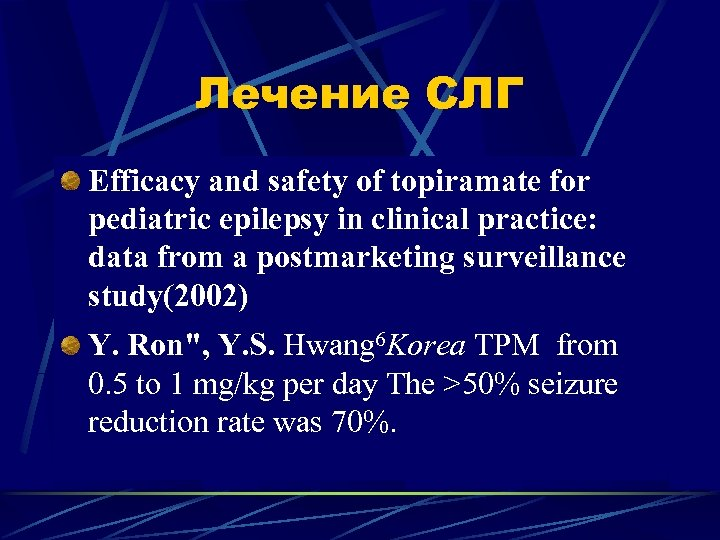 Лечение СЛГ Efficacy and safety of topiramate for pediatric epilepsy in clinical practice: data