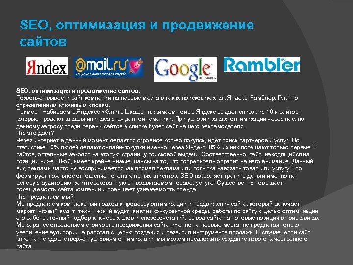 SEO, оптимизация и продвижение сайтов. Позволяет вывести сайт компании на первые места в таких