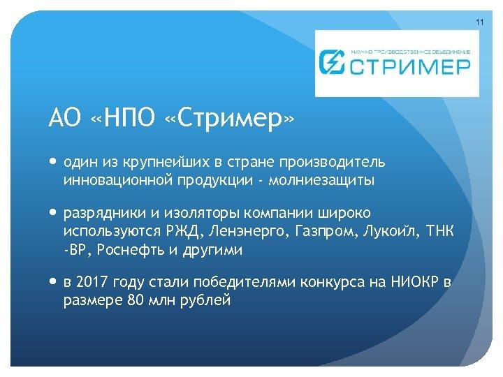 11 АО «НПО «Стример» один из крупнеи ших в стране производитель инновационной продукции -