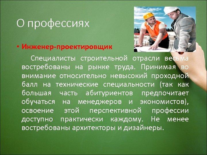О профессиях • Инженер-проектировщик Специалисты строительной отрасли весьма востребованы на рынке труда. Принимая во