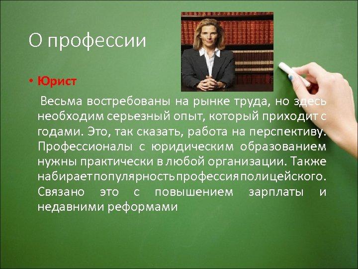 О профессии • Юрист Весьма востребованы на рынке труда, но здесь необходим серьезный опыт,