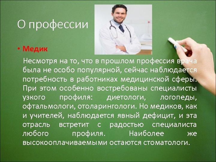 О профессии • Медик Несмотря на то, что в прошлом профессия врача была не