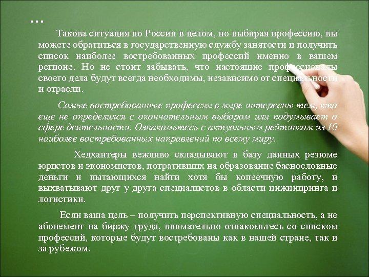 … Такова ситуация по России в целом, но выбирая профессию, вы можете обратиться в