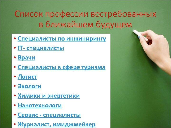 Список профессии востребованных в ближайшем будущем • Специалисты по инжинирингу • IT- специалисты •