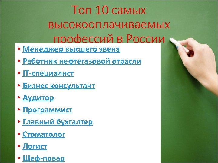 Топ 10 самых высокооплачиваемых профессий в России • Менеджер высшего звена • Работник нефтегазовой