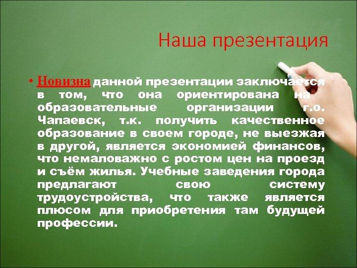 Наша презентация • Новизна данной презентации заключается в том, что она ориентирована на образовательные
