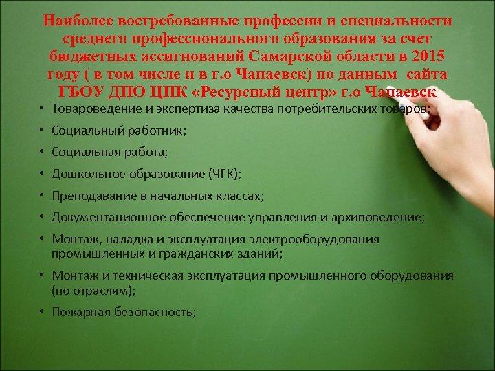 Наиболее востребованные профессии и специальности среднего профессионального образования за счет бюджетных ассигнований Самарской области