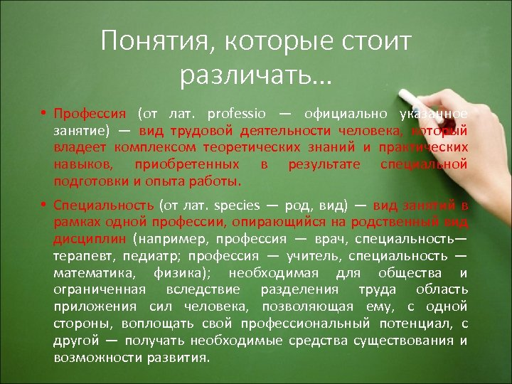 Понятия, которые стоит различать… • Профессия (от лат. professio — официально указанное занятие) —