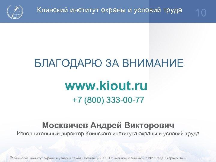 Клинский институт охраны и условий труда 10 БЛАГОДАРЮ ЗА ВНИМАНИЕ www. kiout. ru +7