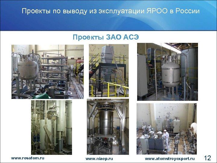 Проекты по выводу из эксплуатации ЯРОО в России Проекты ЗАО АСЭ www. rosatom. ru