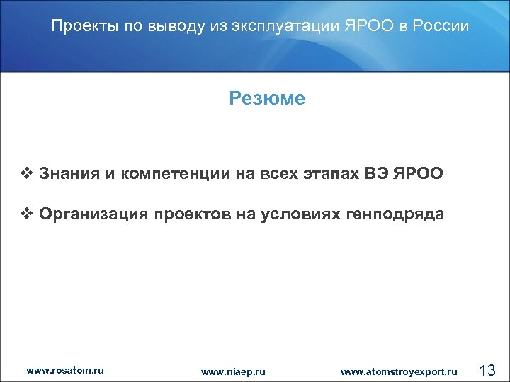 Проекты по выводу из эксплуатации ЯРОО в России Резюме v Знания и компетенции на