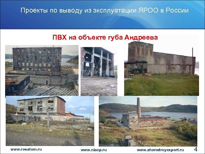 Проекты по выводу из эксплуатации ЯРОО в России ПВХ на объекте губа Андреева www.