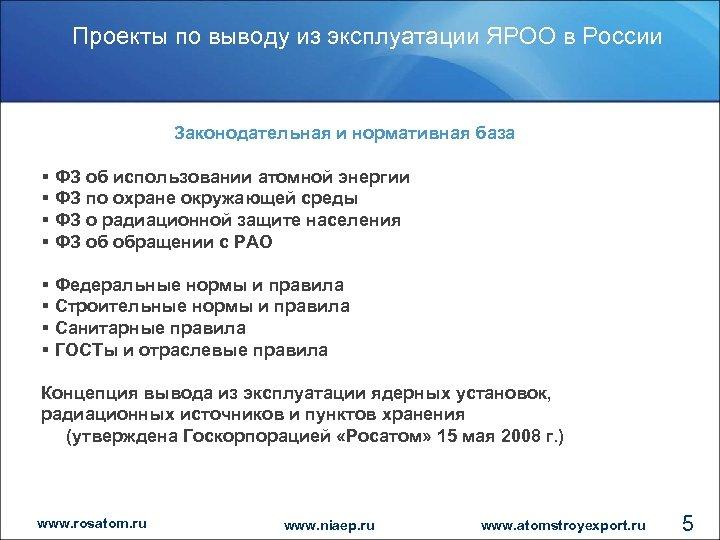 Проекты по выводу из эксплуатации ЯРОО в России Законодательная и нормативная база § ФЗ