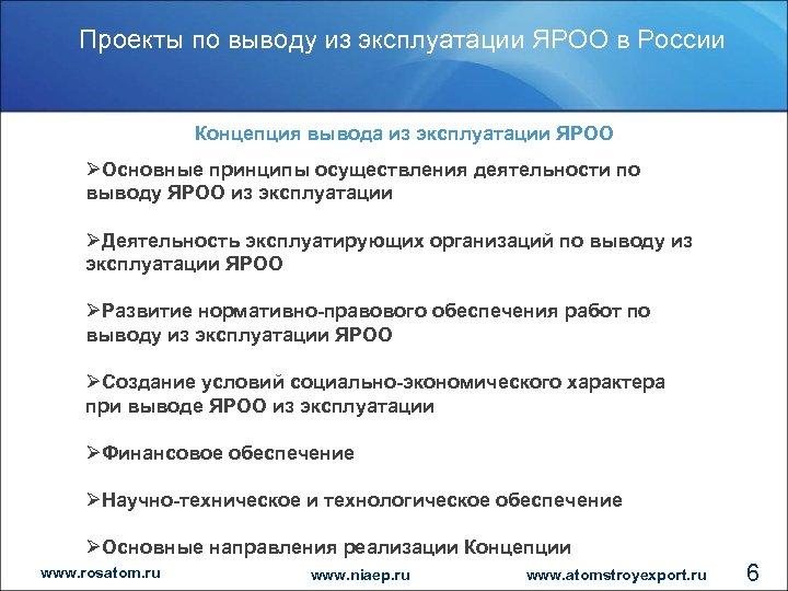 Проекты по выводу из эксплуатации ЯРОО в России Концепция вывода из эксплуатации ЯРОО ØОсновные
